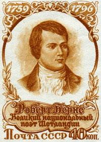 RobertBurnsUSSR1
